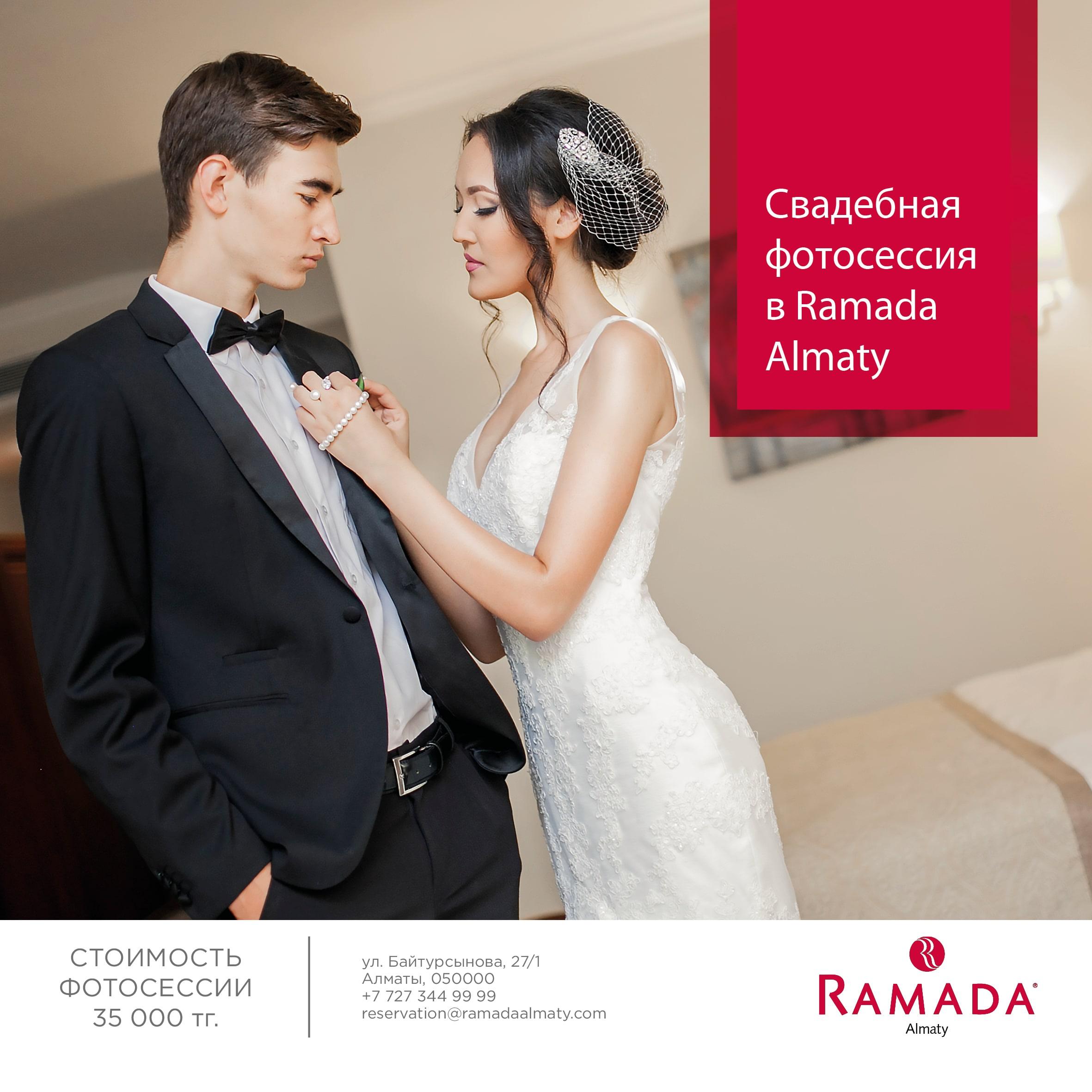Ramada_post - 18-04-18 ru -1-min